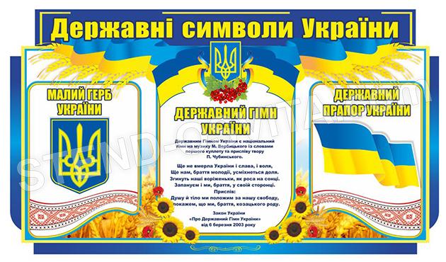 """Результат пошуку зображень за запитом """"символи україни"""""""