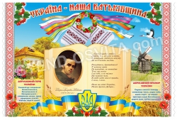 """""""Україна - наша Батьківщина"""""""
