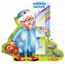 «Поради лікаря з ростоміром»