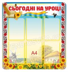Стенд  в кабінет української мови  «Сьогодні на уроці»