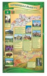 Стенд інформаційний про Чернівецьку область