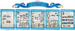 Стенды для музея школы «История школы»
