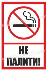 Табличка «Курение запрещено»