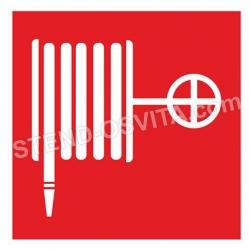 Табличка «Пожарный кран»