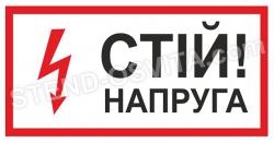 Табличка «Стой! Напряжение!»