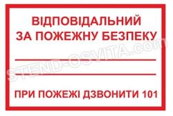 """Табличка """"Противопожежна безпека"""""""