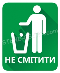 Табличка «Не мусорить»