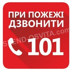 "Табличка ""101 при пожаре знак"""