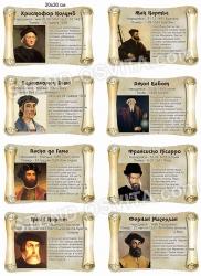 Комплект стендів з портретами мореплавців