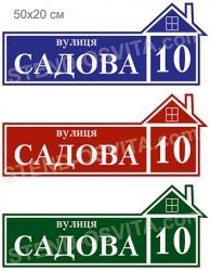 """Таблички на улицу """"С крышей """""""