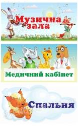 Таблички для детского садика