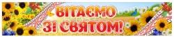 Патріотичний банер «Вітаємо зі святом»