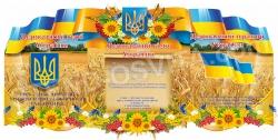 Державна символіка на фоні поля