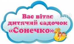Табличка для дитячого садка (вивіска)