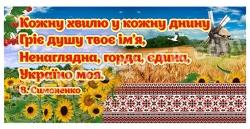 Україно моя – вислів на банері
