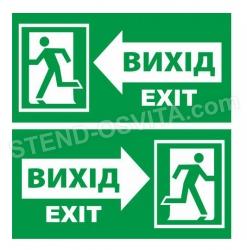 Таблички «вихід»