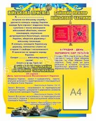 Стенд з присягою та витяжкою з Закону про збройні сили України
