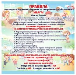 Правила експлуатації дитячих ігрових та спортивних майданчиків
