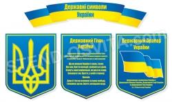 Композиция национальная символика Украины
