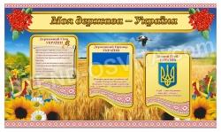 """Стенд """"Моя держава - Україна"""""""