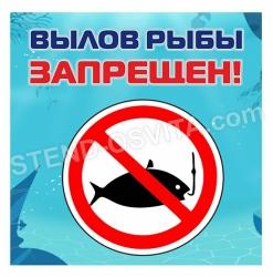 Табличка «Вылов рыбы запрещен»