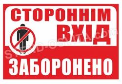 Табличка «Стороннім вхід заборонено»