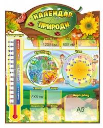 Календар природи з вставками у кишені
