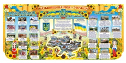Батьківщина моя - Україна - патріотичний стенд