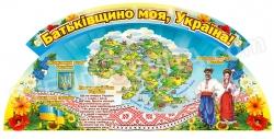 Стенд «Батьківщино моя, Україна!»