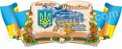 Стенд з символікою України «Моя країна – Україна»