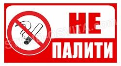 Табличка «Не палити»