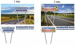 Въездной знак в населенный пункт   дизайн