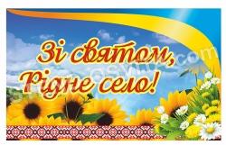 «Зі святом, рідне село!» банер