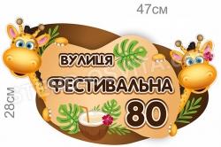 "Табличка на улицу ""Фестивальна"""