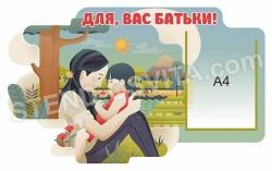 Батьківський куточок в ДНЗ