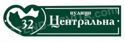Металлическая табличка на дом
