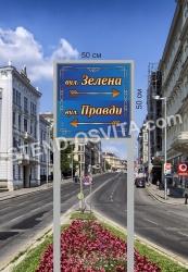 Вказівник з назвою вулиці
