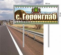 Въездной знак в населенный пункт
