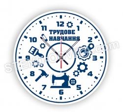 Годинник до кабінету технології