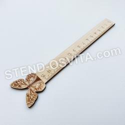 Лінійка дерев'яна з метеликом
