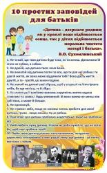 10 простих заповідей для батьків