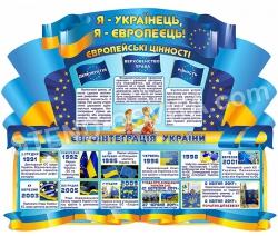 Патриотический стенд  «Я - європеєць»