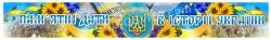 Стенд «Пам'ятні дати в історії України»