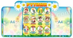 Стенд для Нової Української школи «Рутини»