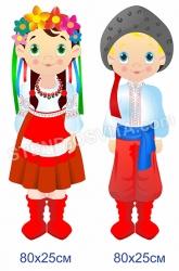 Дівчинка та хлопчик українці – декорації