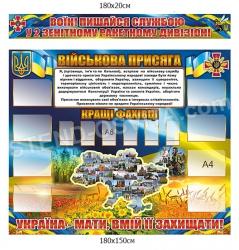 Стенд «Україна – мати, умій її захищати»