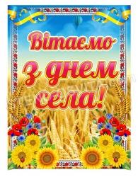 Банер «З днем села»