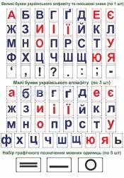 Комплект магнітів для навчання грамотиз буквами та розділовими з
