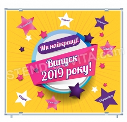Банер для фотозони «Випуск 2019р.»