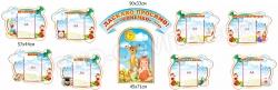 Комплект стендів дня дитячого садка